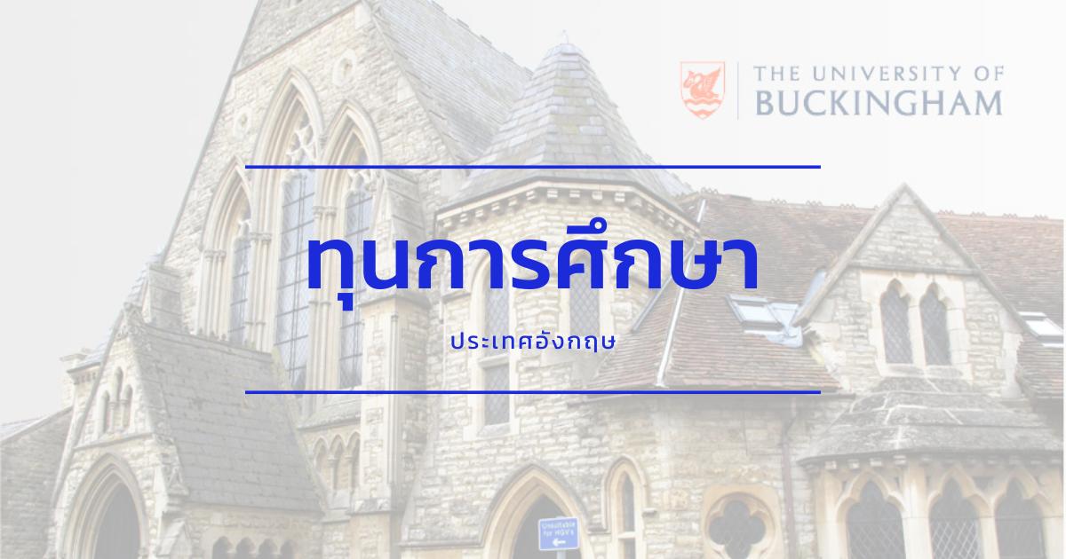 ทุนเรียนต่อปริญญาตรีจาก University of Buckingham
